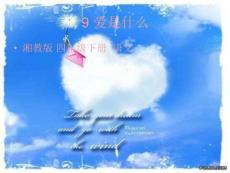 9、爱是什么[1]