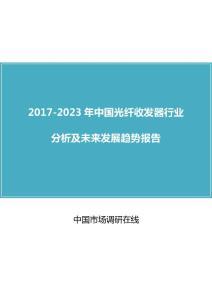 中国光纤收发器行业分析报告目录