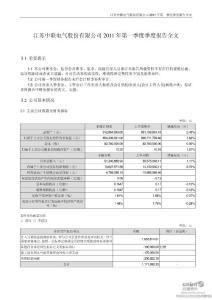 中联电气资料集