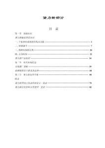 黛力新宣传资料分类使用一览表-康哲药业控股有限公司