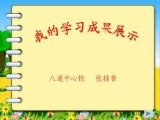 PPT-八道中心校张桂香