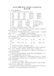 05届高考模拟试题大放送4 ..