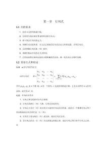 《线性代数》第一章行列式精选习题及解答