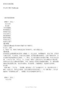 唐诗宋词鉴赏集2