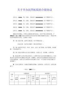 【整理版】合作开办医院协议书5