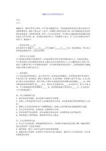 【整理版】合作开办医院协议书7