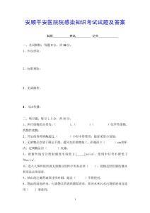 【整理版】医院感染知识考试试题及答案3