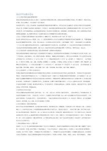 【整理版】免疫学考试题及答案6