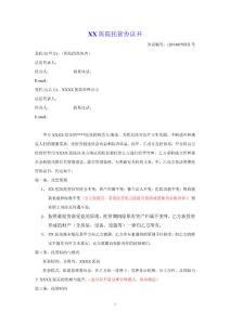 医院托管协议范本20140716