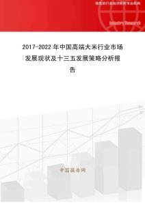 2017年高端大米行业市场发展现状报告(目录)