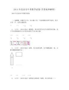 【DOC】-2014年北京市中考数学试卷(含答案和解析)