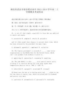 (WORD)-湖北省武汉市部分重点高中2013-2014学年高二上学期期末考试英语