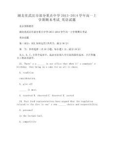(WORD)-湖北省武汉市部分重点中学2013-2014学年高一上学期期末考试_英语试题