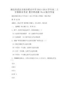 【DOC】-湖北省武汉市部分..