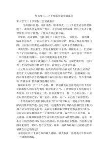 年大学生三下乡寒假社会实..
