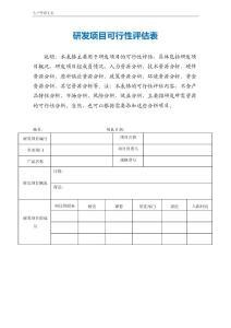 研发项目可行性评估表