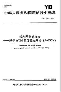 接入网测试方法——基于atm的无源光网络apon.pdf