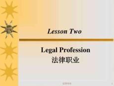 何家弘法律英语课件 第二课.ppt