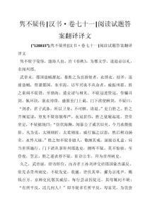 隽不疑传-汉书·卷七十一-阅读试题答案翻译译文