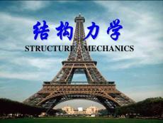 2017年《结构力学》ppt课件合集(上) - 中南大学李廉锟.pdf