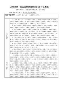 """""""点子""""——玉兰花开 童心飞扬——关爱留守儿童项目.doc"""