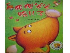 【PPT】-狐狸肚子饿了,就到处找东西吃。他来到河边的草丛里,东