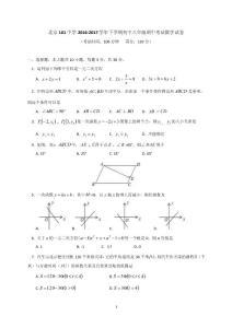 2016-2017学年北京市一零一中学八年级下学期期中数学试卷及答案