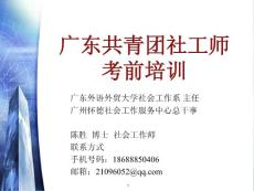 (课件)-广东共青团社工师考前培训