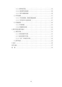 俄语为母语的零起点留学生汉语学习的若干语法偏误分析