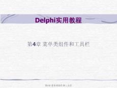 PPT-Delphi实用教程