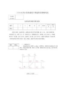 二○○九年江苏省建设工程造价员资格考试真题及答案、评分标准