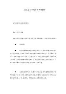南昌建材市场市场调研报告
