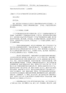 青海省国民经济和社会发展..