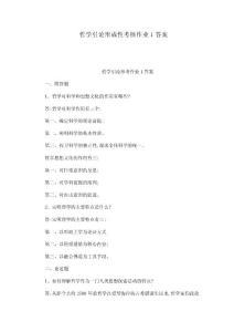 哲学引论形成性考核作业1答案(可编辑) .doc