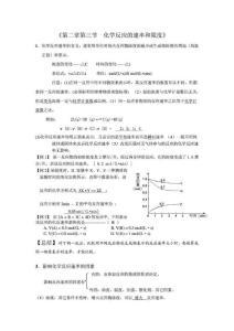 化学反应的速率和限度知识..