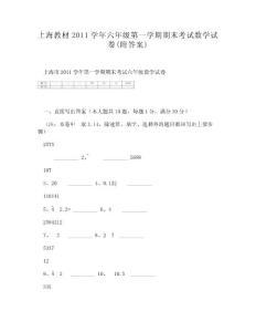 (DOC)-上海教材2011学年六年级第一学期期末考试数学试卷(附答案)