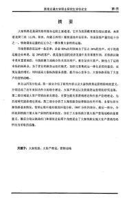 大秦铁路大客户营销战略分析-论文.pdf