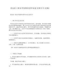 【DOC】-重庆轻工职业学院财经系毕业论文指导书(定稿)