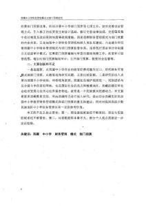 西藏中小学财务管理模式与..