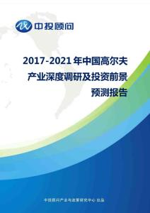 2017-2021年中国高尔夫产业深度调研及投资前景预测报告