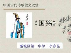 《 国殇屈原》课件高中语文人教版选修 中国古代诗歌散文欣赏(1)