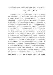 北京工业遗址向创意产业园区转型的市场营销及定位意愿研究---以首钢主厂区为例