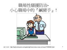 【PPT】-职场性骚扰防治-小心职场中的『咸猪手』!
