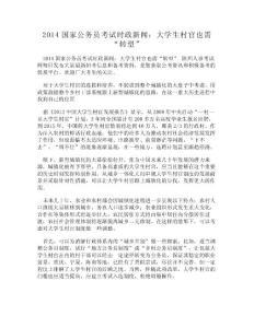 """【DOC】-2014国家公务员考试时政新闻:大学生村官也需""""转型"""""""
