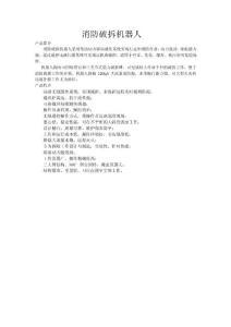 WM消防破拆机器人+徐州硕..