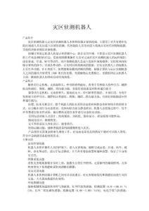WM灾区侦测机器人+徐州硕..