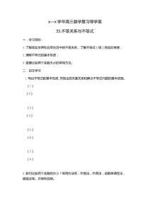 x省广平县x中学x届高三数学复习学案不等关系与不等式