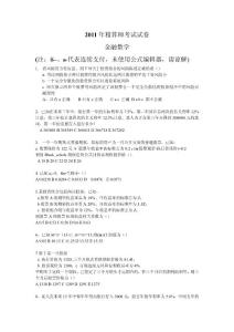 中国精算师考试CAA