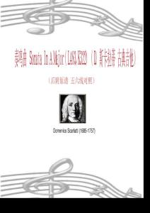 A大调奏鸣曲 Sonata in A Major(L483,K322)(D.斯卡拉蒂 附原谱 古典吉他)