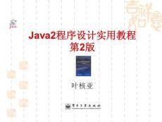 java2程序设计实用教程第2版